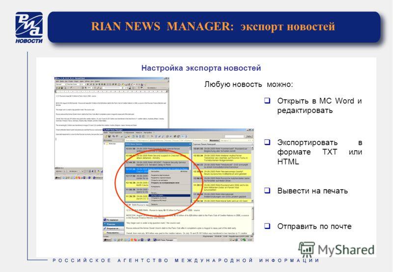 RIAN NEWS MANAGER: экспорт новостей Любую новость можно: Открыть в MC Word и редактировать Экспортировать в формате TXT или HTML Вывести на печать Отправить по почте Настройка экспорта новостей