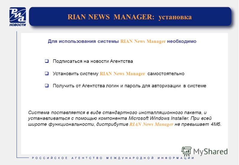 RIAN NEWS MANAGER: установка Система поставляется в виде стандартного инсталляционного пакета, и устанавливаться с помощью компонента Microsoft Windows Installer. При всей широте функциональности, дистрибутив RIAN News Manager не превышает 4Мб. Подпи