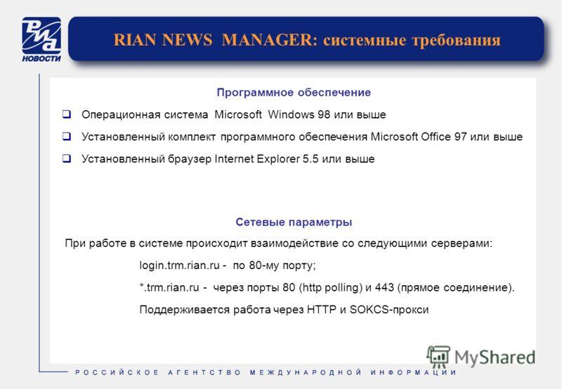Программное обеспечение Операционная система Microsoft Windows 98 или выше Установленный комплект программного обеспечения Microsoft Office 97 или выше Установленный браузер Internet Explorer 5.5 или выше Сетевые параметры При работе в системе происх