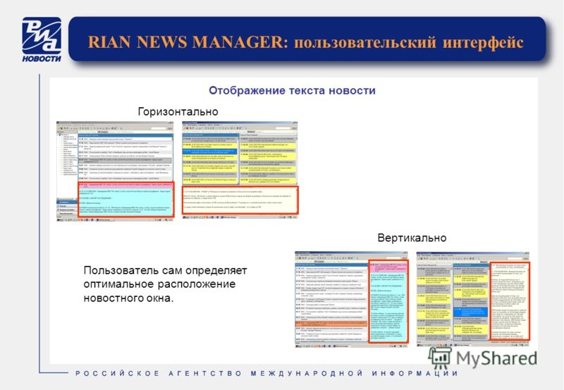 RIAN NEWS MANAGER: пользовательский интерфейс Отображение текста новости Пользователь сам определяет оптимальное расположение новостного окна. Вертикально Горизонтально