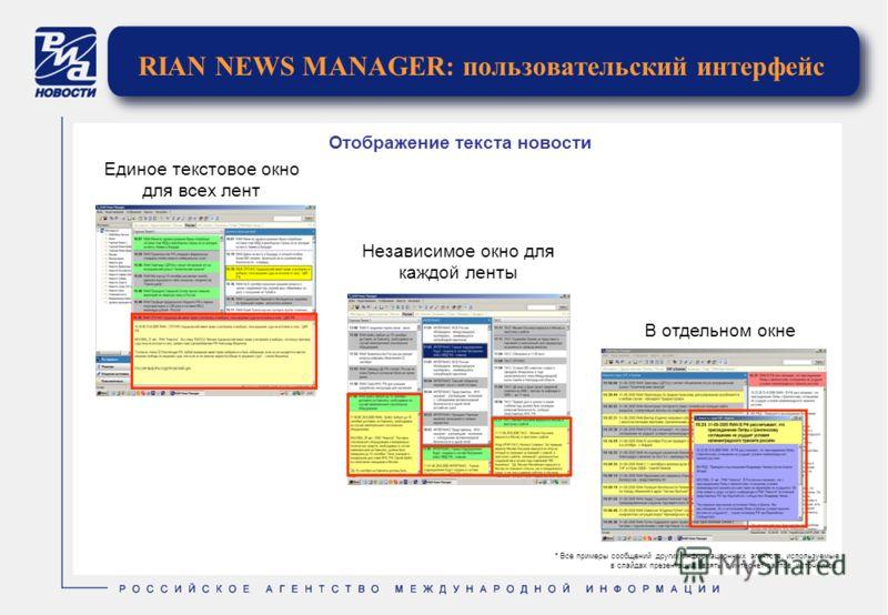 RIAN NEWS MANAGER: пользовательский интерфейс * Все примеры сообщений других информационных агентств, используемые в слайдах презентации, взяты с интернет-сайтов источников. Единое текстовое окно для всех лент Отображение текста новости В отдельном о