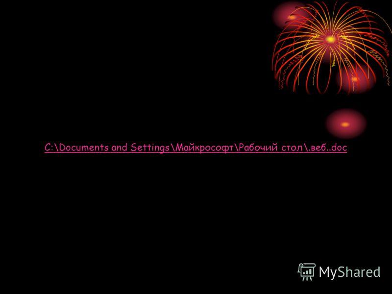 C:\Documents and Settings\Майкрософт\Рабочий стол\.веб..doc