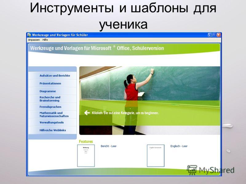 Инструменты и шаблоны для ученика
