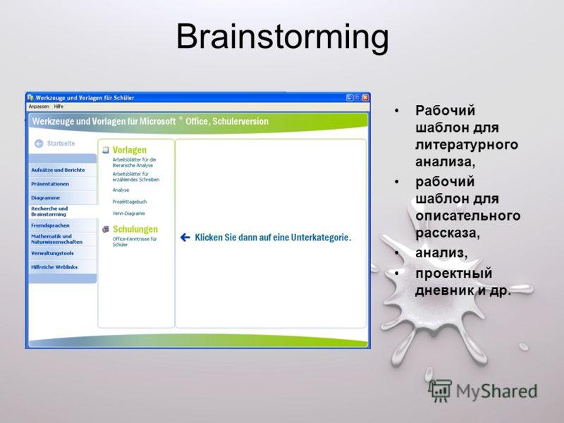 Brainstorming Рабочий шаблон для литературного анализа, рабочий шаблон для описательного рассказа, анализ, проектный дневник и др.