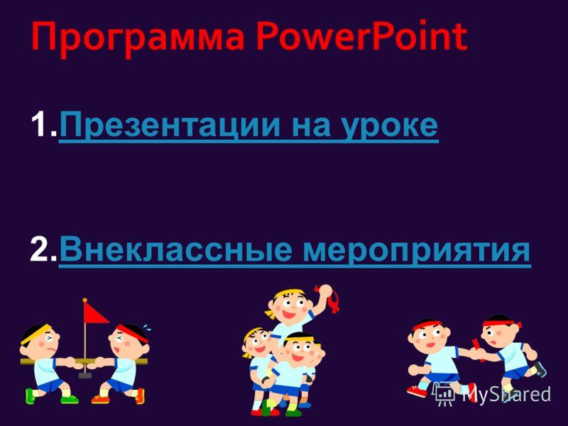 1.Презентации на урокеПрезентации на уроке 2.Внеклассные мероприятияВнеклассные мероприятия