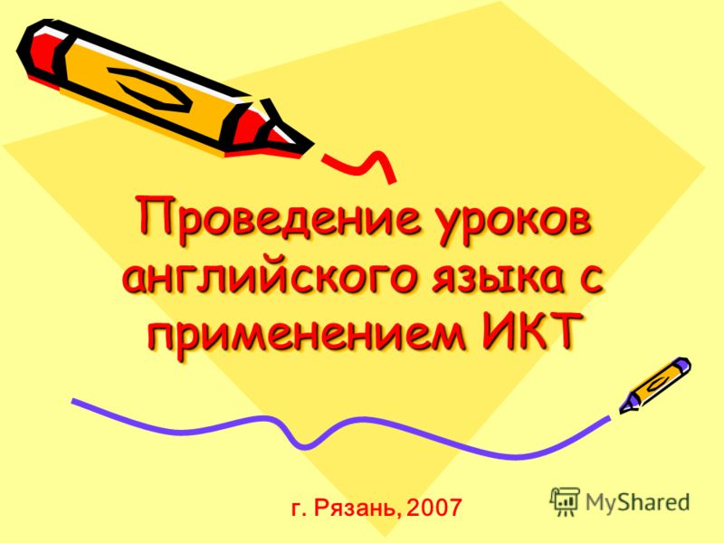Проведение уроков английского языка с применением ИКТ г. Рязань, 2007