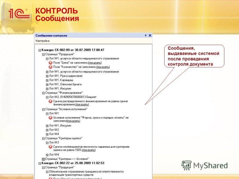 КОНТРОЛЬ Сообщения Сообщения, выдаваемые системой после проведения контроля документа