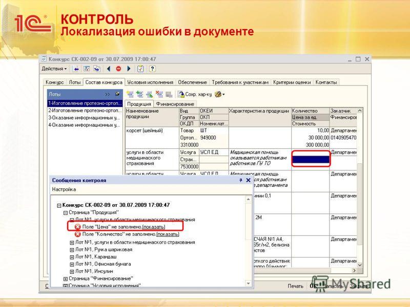 КОНТРОЛЬ Локализация ошибки в документе