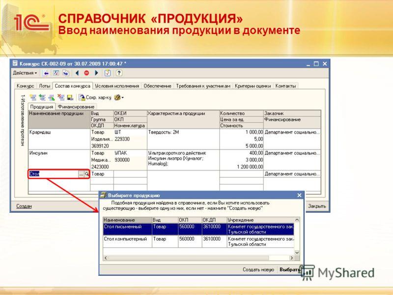 СПРАВОЧНИК «ПРОДУКЦИЯ» Ввод наименования продукции в документе