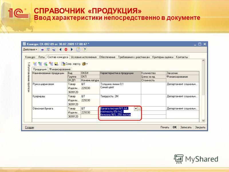 СПРАВОЧНИК «ПРОДУКЦИЯ» Ввод характеристики непосредственно в документе
