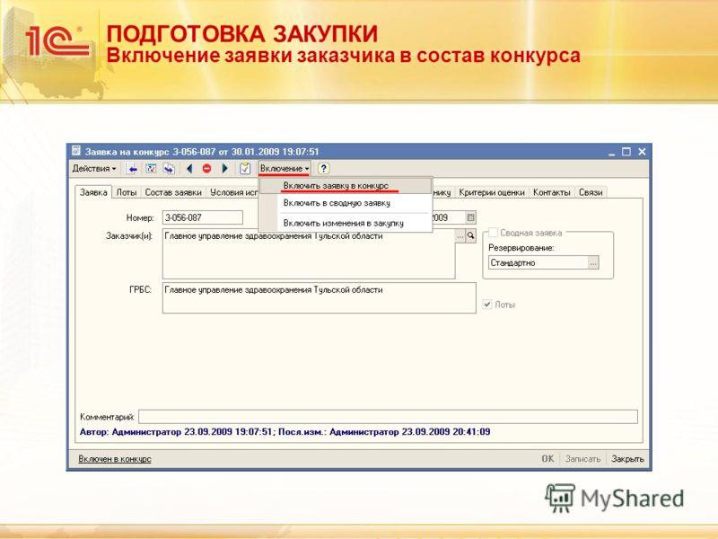 ПОДГОТОВКА ЗАКУПКИ Включение заявки заказчика в состав конкурса