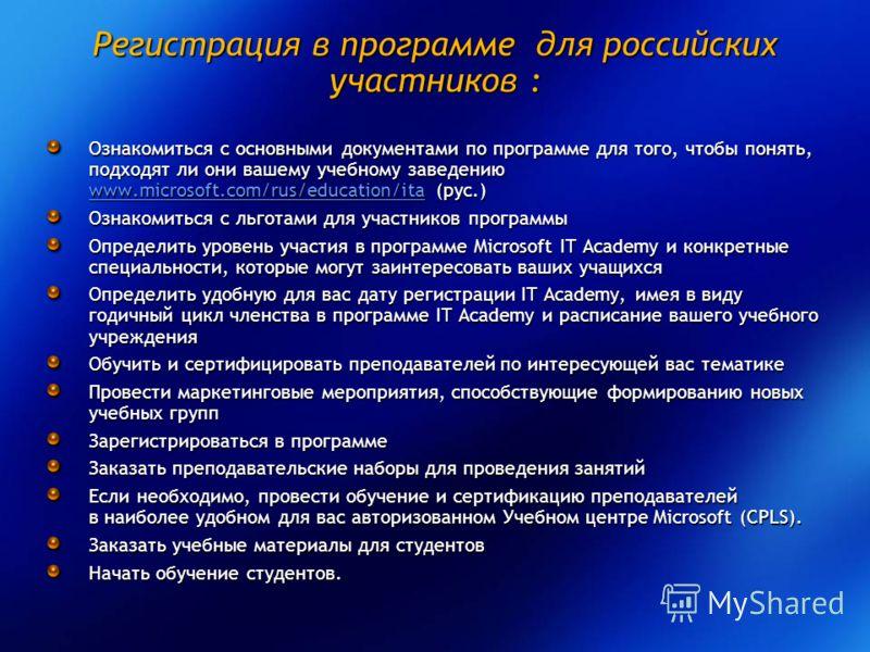 Регистрация в программе для российских участников : Ознакомиться с основными документами по программе для того, чтобы понять, подходят ли они вашему учебному заведению www.microsoft.com/rus/education/ita (рус.) www.microsoft.com/rus/education/ita Озн