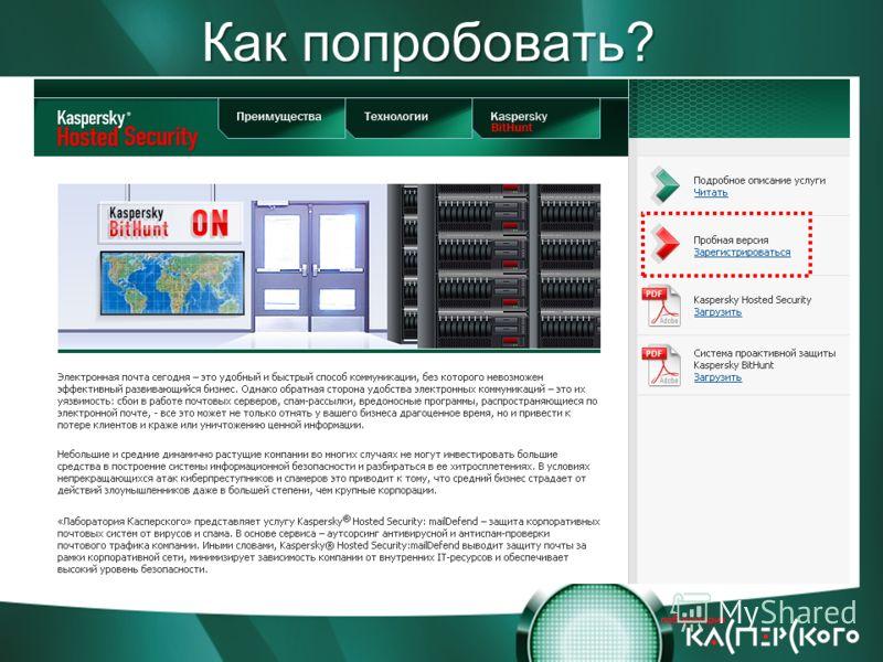 www.HostedSecurity.ru Как попробовать?