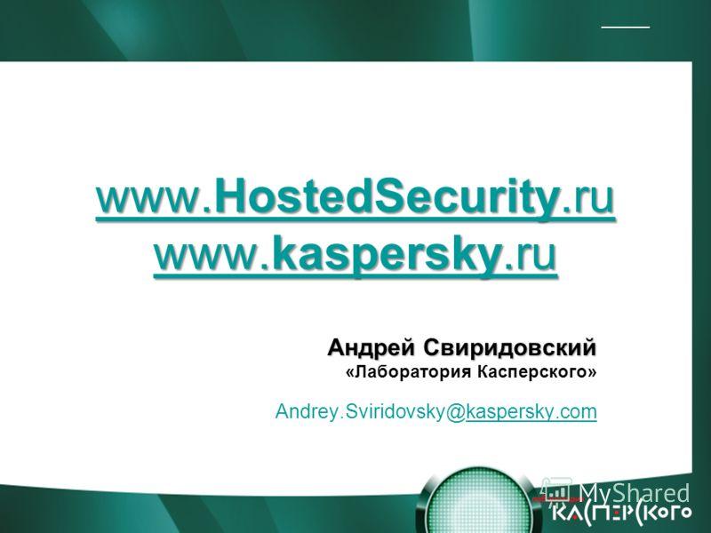 ––––– www.HostedSecurity.ru www.kaspersky.ru www.HostedSecurity.ru www.kaspersky.ru Андрей Свиридовский «Лаборатория Касперского» Andrey.Sviridovsky@kaspersky.comkaspersky.com