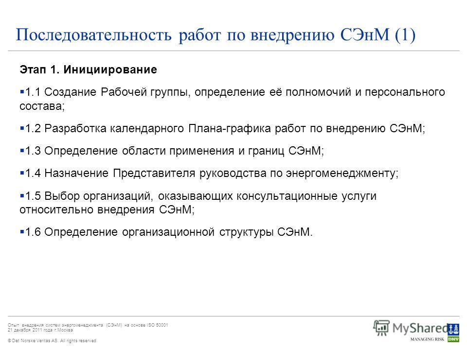 © Det Norske Veritas AS. All rights reserved. Опыт внедрения систем энергоменеджмента (СЭнМ) на основе ISO 50001 21 декабря 2011 года г.Москва Последовательность работ по внедрению СЭнМ (1) Этап 1. Инициирование 1.1 Создание Рабочей группы, определен