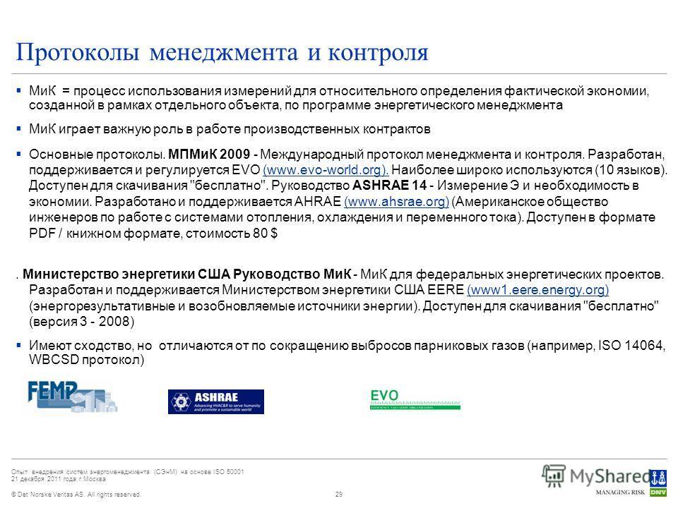 © Det Norske Veritas AS. All rights reserved. Опыт внедрения систем энергоменеджмента (СЭнМ) на основе ISO 50001 21 декабря 2011 года г.Москва Протоколы менеджмента и контроля МиК = процесс использования измерений для относительного определения факти