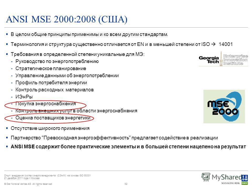 © Det Norske Veritas AS. All rights reserved. Опыт внедрения систем энергоменеджмента (СЭнМ) на основе ISO 50001 21 декабря 2011 года г.Москва ANSI MSE 2000:2008 (США) В целом общие принципы применимы и ко всем другим стандартам. Терминология и струк