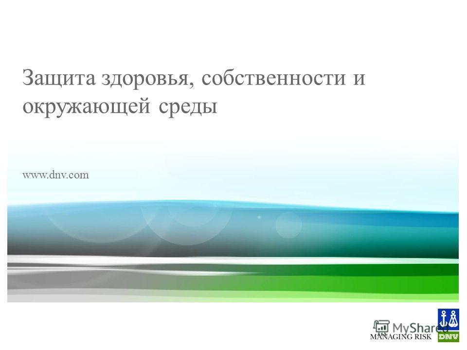 © Det Norske Veritas AS. All rights reserved. Опыт внедрения систем энергоменеджмента (СЭнМ) на основе ISO 50001 21 декабря 2011 года г.Москва 35 Защита здоровья, собственности и окружающей среды www.dnv.com