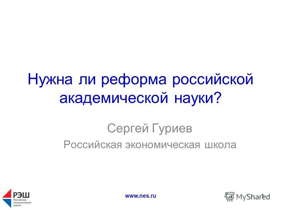 www.nes.ru1 Нужна ли реформа российской академической науки? Сергей Гуриев Российская экономическая школа