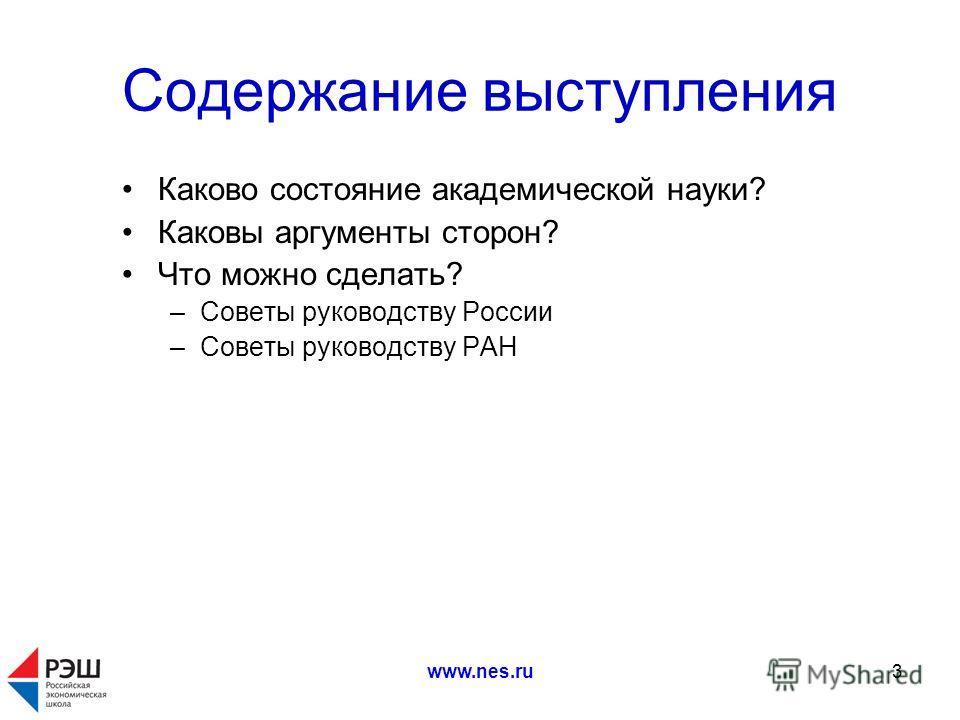 www.nes.ru3 Содержание выступления Каково состояние академической науки? Каковы аргументы сторон? Что можно сделать? –Советы руководству России –Советы руководству РАН