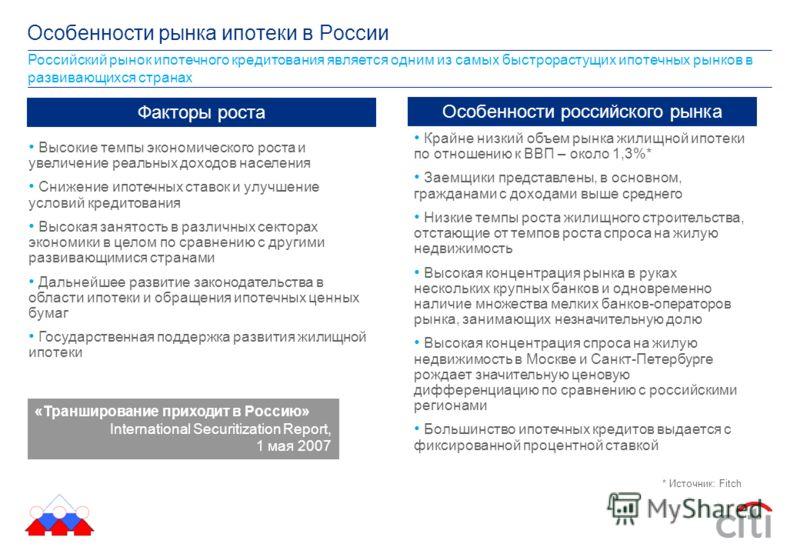 Российский рынок ипотечного кредитования является одним из самых быстрорастущих ипотечных рынков в развивающихся странах Особенности рынка ипотеки в России «Транширование приходит в Россию» International Securitization Report, 1 мая 2007 Факторы рост