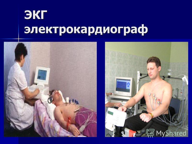 ЭКГ электрокардиограф