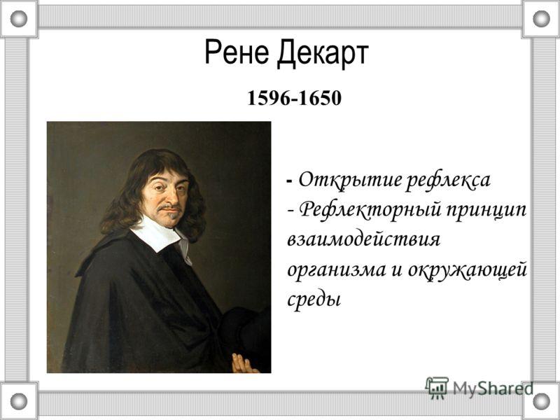 Рене Декарт 1596-1650 - Открытие рефлекса - Рефлекторный принцип взаимодействия организма и окружающей среды