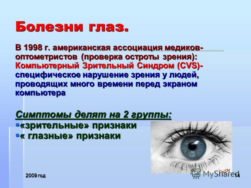 2009 год13 Признаки : Резь и боль в глазах, слезотечение, покраснение век и глазных яблок, боль в области лба, быстрая утомляемость. Первые признаки астенопии (зрительного утомления) наблюдаются через 45 минут непрерывной работы за экраном. Зрительны