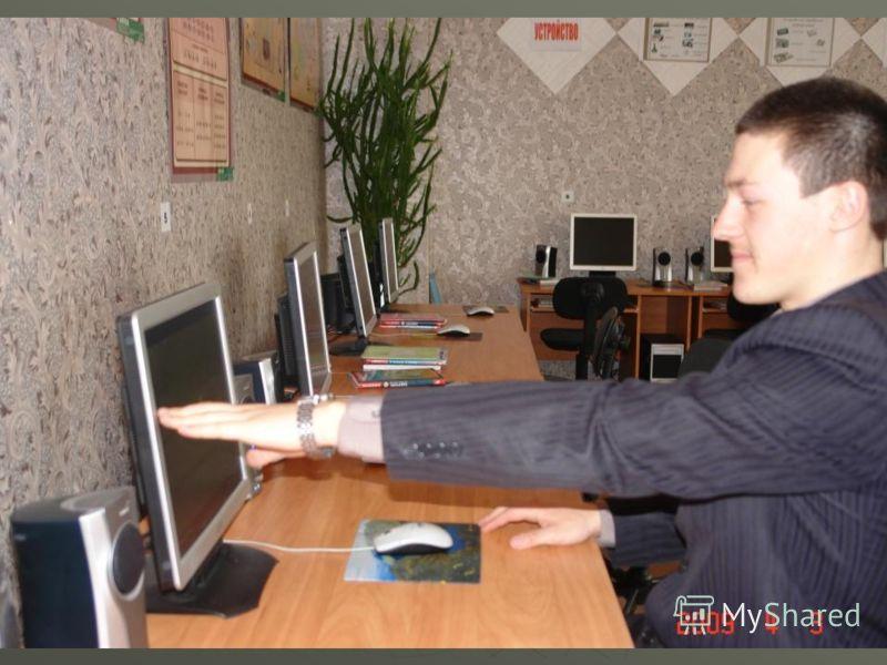 2009 год31 Рекомендации: Наиболее безопасно ставить компьютер в угол комнаты. Наиболее безопасно ставить компьютер в угол комнаты. Не оставляйте компьютер или монитор надолго включенными. Не оставляйте компьютер или монитор надолго включенными. Расст