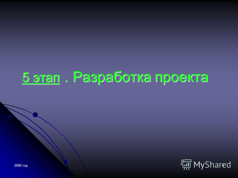 2009 год8 Информационные ресурсы 1.http://www.informatika.ruhttp://www.informatika.ru 2.http://images.yandex.ru/http://images.yandex.ru/ 3.http://images.rambler.ru/imagehttp://images.rambler.ru/image 4.http://inf.1september.ruhttp://inf.1september.ru