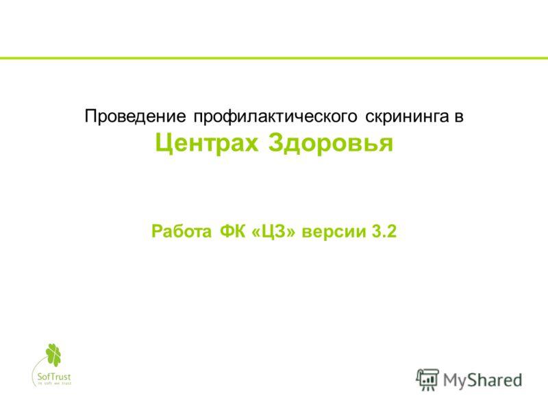 Проведение профилактического скрининга в Центрах Здоровья Работа ФК «ЦЗ» версии 3.2