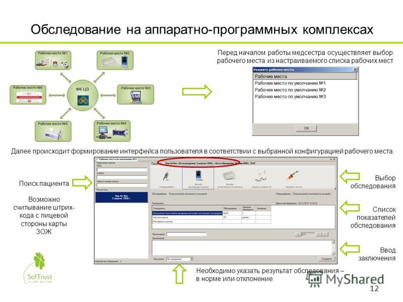 Обследование на аппаратно-программных комплексах 12 Далее происходит формирование интерфейса пользователя в соответствии с выбранной конфигурацией рабочего места. Перед началом работы медсестра осуществляет выбор рабочего места из настраиваемого спис