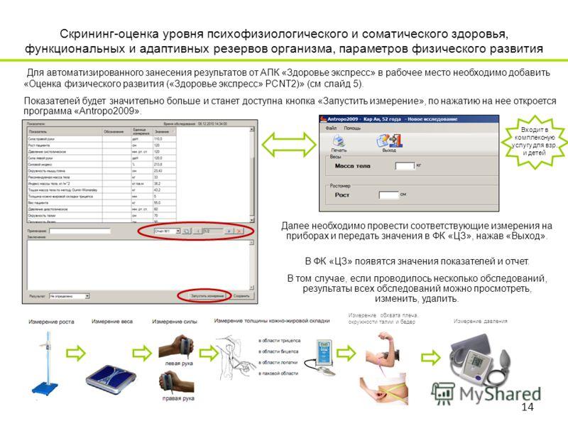 Для автоматизированного занесения результатов от АПК «Здоровье экспресс» в рабочее место необходимо добавить «Оценка физического развития («Здоровье экспресс» PCNT2)» (см слайд 5). Показателей будет значительно больше и станет доступна кнопка «Запуст