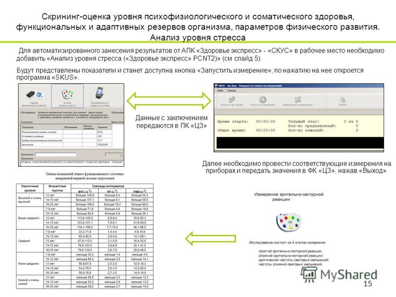 Для автоматизированного занесения результатов от АПК «Здоровье экспресс» - «СКУС» в рабочее место необходимо добавить «Анализ уровня стресса («Здоровье экспресс» PCNT2)» (см слайд 5). Будут представлены показатели и станет доступна кнопка «Запустить