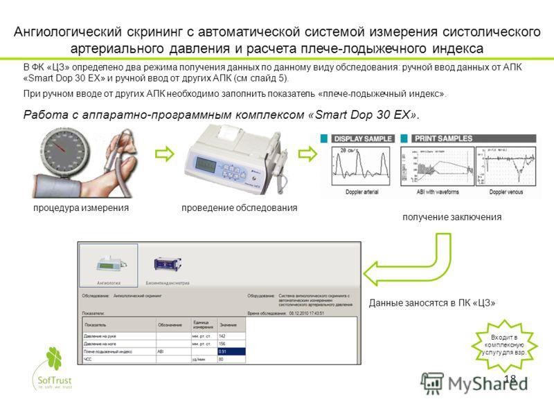 Ангиологический скрининг с автоматической системой измерения систолического артериального давления и расчета плече-лодыжечного индекса Работа с аппаратно-программным комплексом «Smart Dop 30 EX». процедура измеренияпроведение обследования получение з