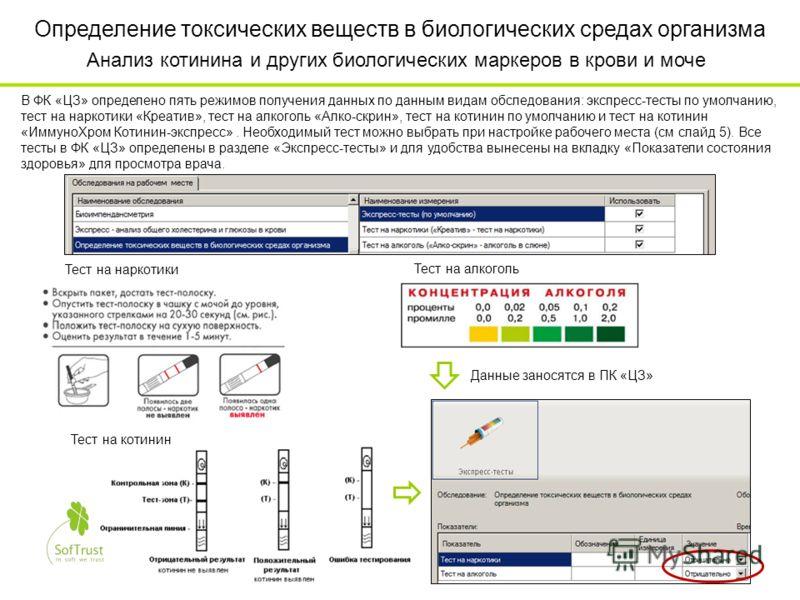 Определение токсических веществ в биологических средах организма В ФК «ЦЗ» определено пять режимов получения данных по данным видам обследования: экспресс-тесты по умолчанию, тест на наркотики «Креатив», тест на алкоголь «Алко-скрин», тест на котинин