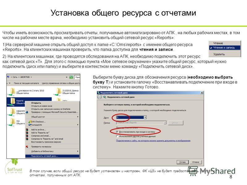 Установка общего ресурса с отчетами 8 Чтобы иметь возможность просматривать отчеты, получаемые автоматизировано от АПК, на любых рабочих местах, в том числе на рабочем месте врача, необходимо установить общий сетевой ресурс «Reports»: 1)На серверной