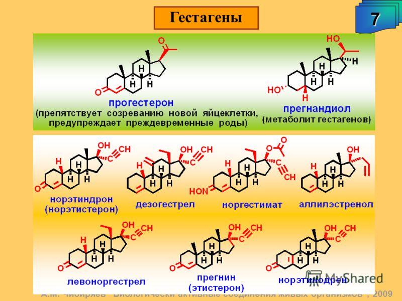А.М. Чибиряев Биологически активные соединения живых организмов, 2009 Гестагены 7