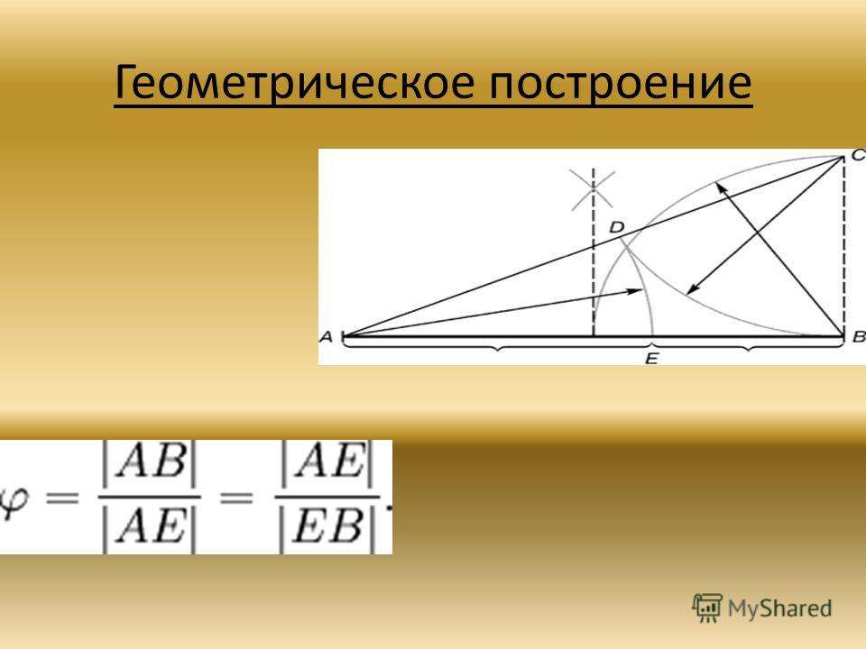 Геометрическое построение