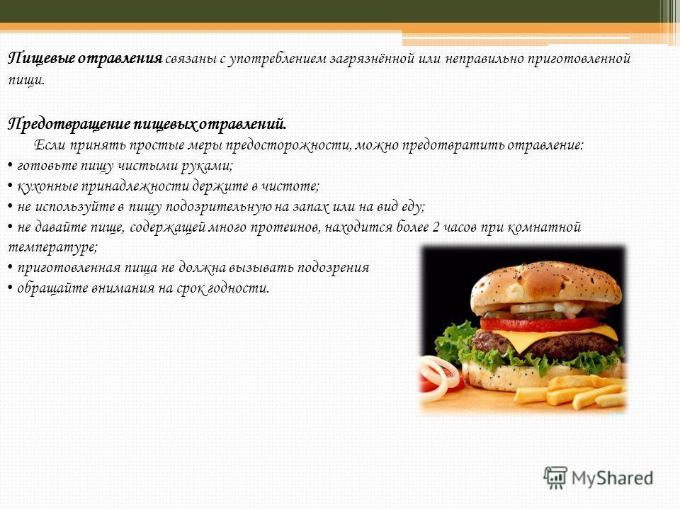 Пищевые отравления связаны с употреблением загрязнённой или неправильно приготовленной пищи. Предотвращение пищевых отравлений. Если принять простые меры предосторожности, можно предотвратить отравление: готовьте пищу чистыми руками; кухонные принадл
