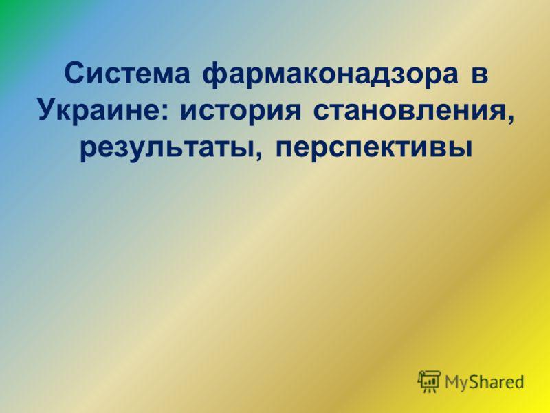 Система фармаконадзора в Украине: история становления, результаты, перспективы