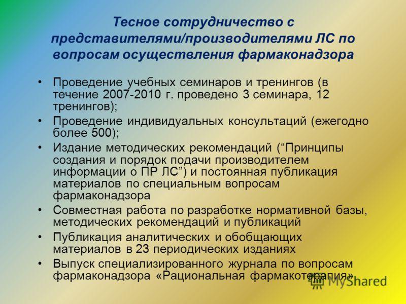 Проведение учебных семинаров и тренингов (в течение 2007-2010 г. проведено 3 семинара, 12 тренингов); Проведение индивидуальных консультаций (ежегодно более 500); Издание методических рекомендаций (Принципы создания и порядок подачи производителем ин