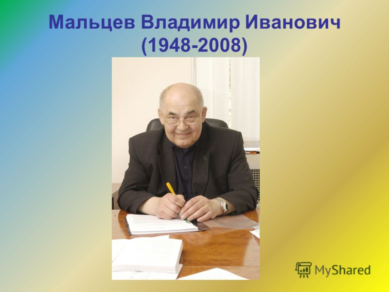 Мальцев Владимир Иванович (1948-2008)