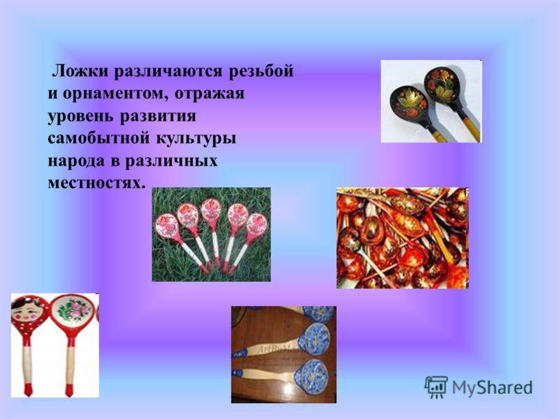 Ложки различаются резьбой и орнаментом, отражая уровень развития самобытной культуры народа в различных местностях.