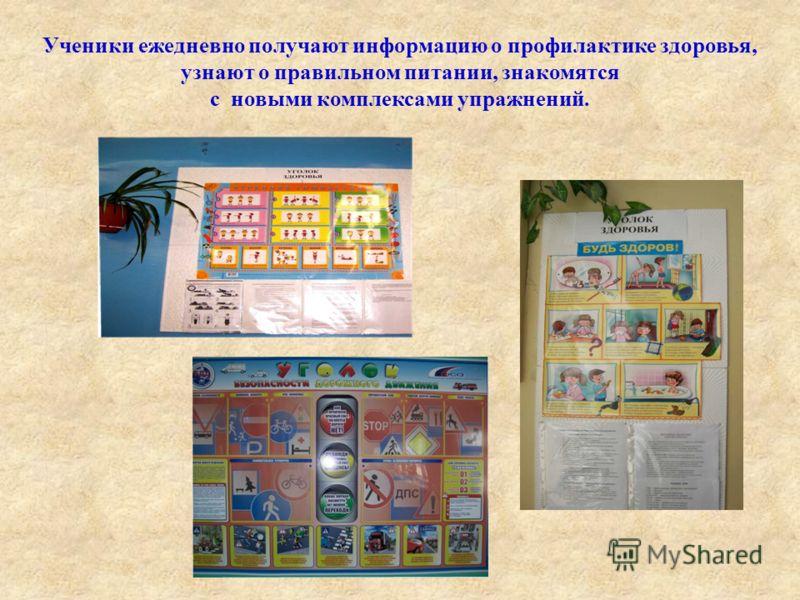 Ученики ежедневно получают информацию о профилактике здоровья, узнают о правильном питании, знакомятся с новыми комплексами упражнений.