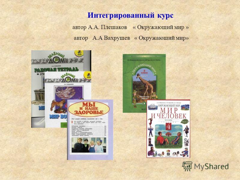 Интегрированный курс автор А.А. Плешаков « Окружающий мир » автор А.А Вахрушев « Окружающий мир»