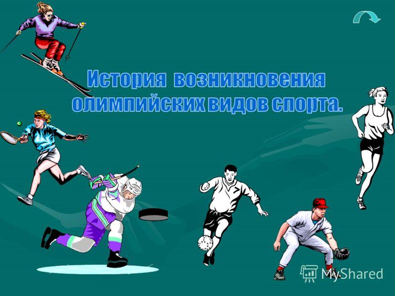 Зимние виды спорта летние виды спорта