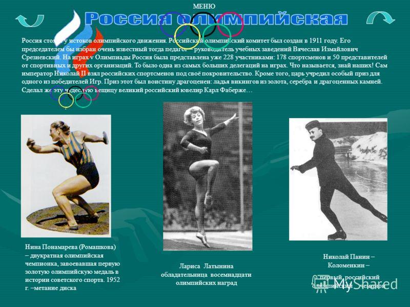 Россия стояла у истоков олимпийского движения. Российский олимпийский комитет был создан в 1911 году. Его председателем бы избран очень известный тогда педагог – руководитель учебных заведений Вячеслав Измайлович Срезневский. На играх v Олимпиады Рос