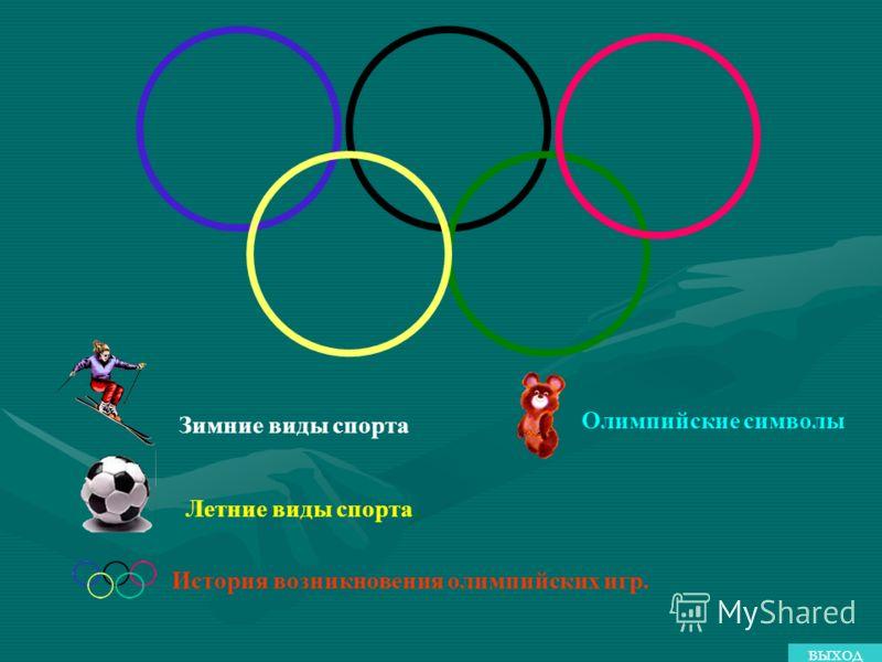 Зимние виды спорта. Летние виды спорта. История возникновения олимпийских игр. Олимпийские символы выход
