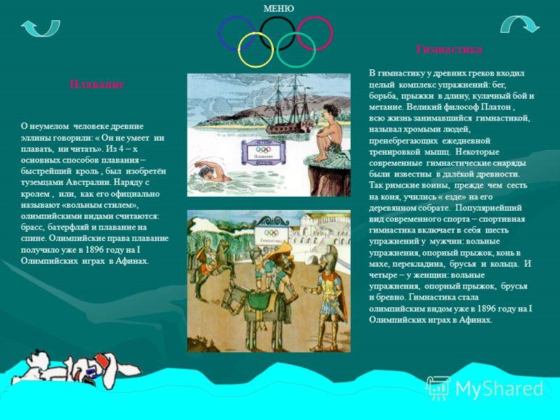Плавание О неумелом человеке древние эллины говорили: « Он не умеет ни плавать, ни читать». Из 4 – х основных способов плавания – быстрейший кроль, был изобретён туземцами Австралии. Наряду с кролем, или, как его официально называют «вольным стилем»,